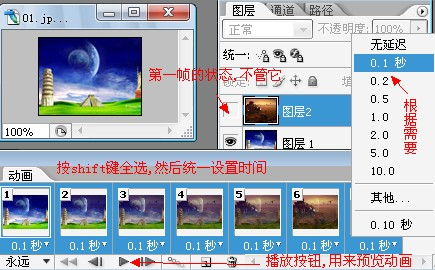 photoshop制作gif5