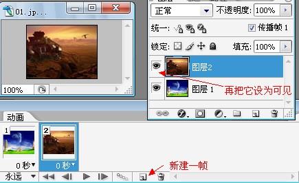 photoshop制作gif3