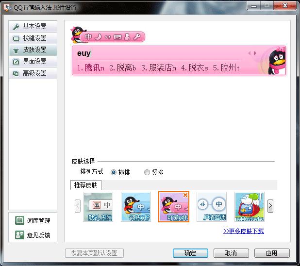 QQ五笔1